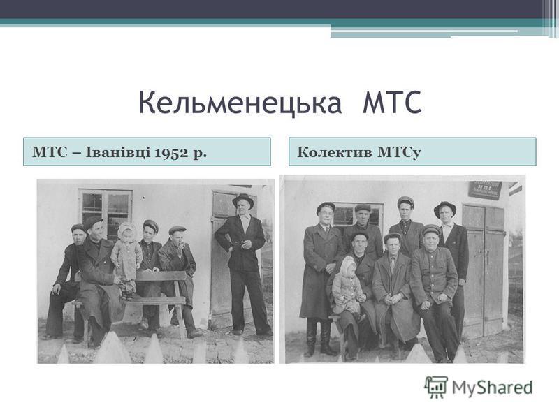 Кельменецька МТС МТС – Іванівці 1952 р.Колектив МТСу