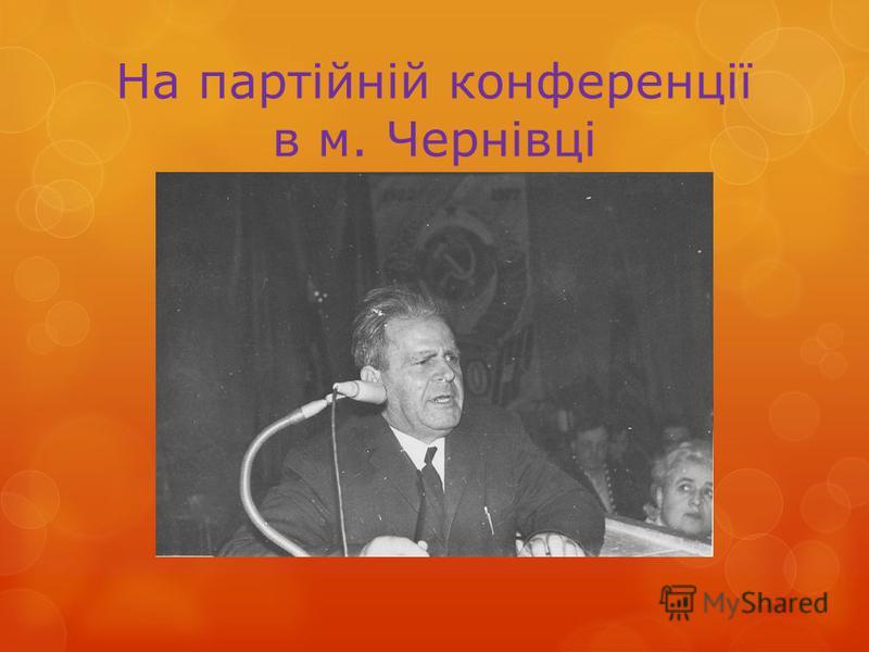 На партійній конференції в м. Чернівці