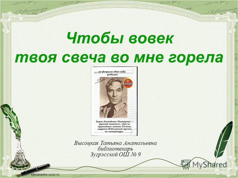 Чтобы вовек твоя свеча во мне горела Высоцкая Татьяна Анатольевна библиотекарь Зугрэсской ОШ 9