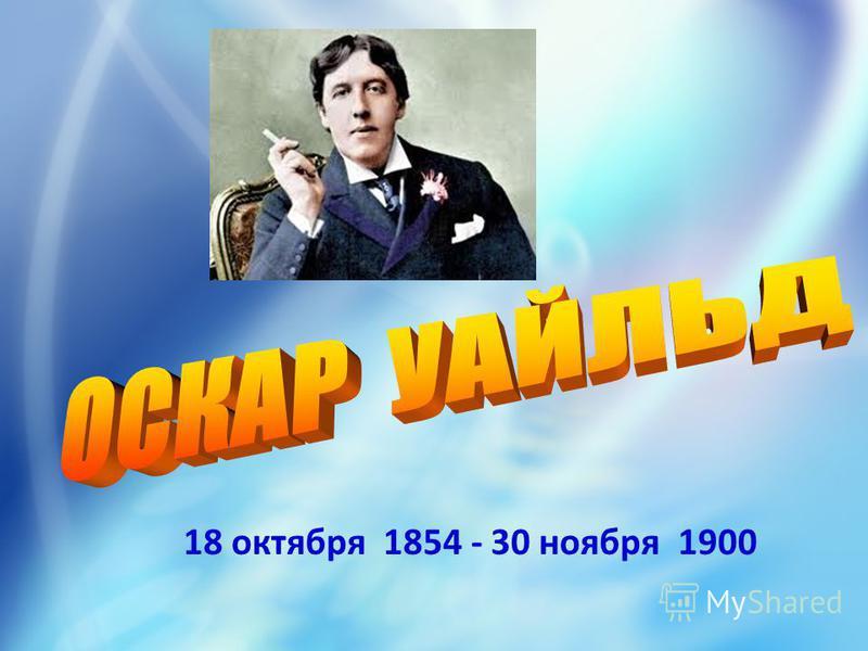 18 октября 1854 - 30 ноября 1900