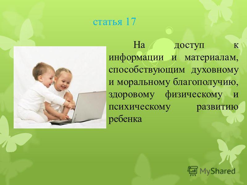 статья 17 На доступ к информации и материалам, способствующим духовному и моральному благополучию, здоровому физическому и психическому развитию ребенка
