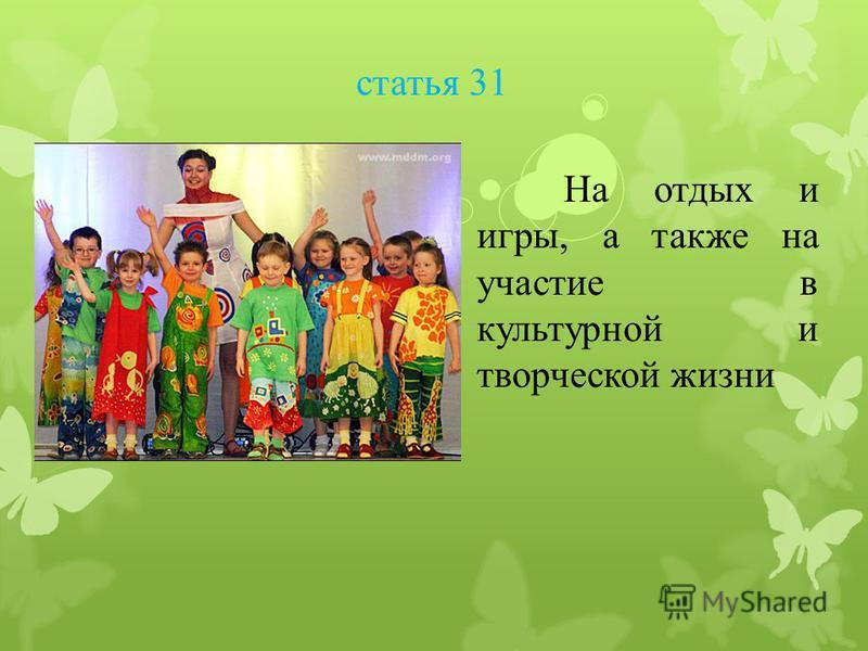 статья 31 На отдых и игры, а также на участие в культурной и творческой жизни