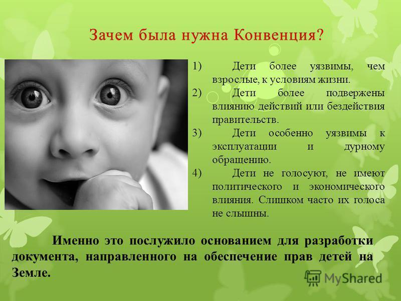 1)Дети более уязвимы, чем взрослые, к условиям жизни. 2)Дети более подвержены влиянию действий или бездействия правительств. 3)Дети особенно уязвимы к эксплуатации и дурному обращению. 4)Дети не голосуют, не имеют политического и экономического влиян
