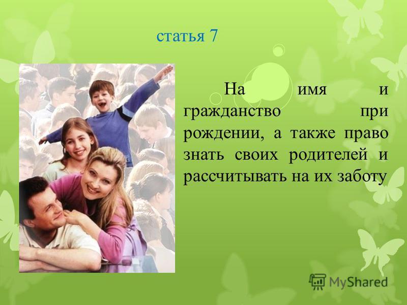 На имя и гражданство при рождении, а также право знать своих родителей и рассчитывать на их заботу статья 7