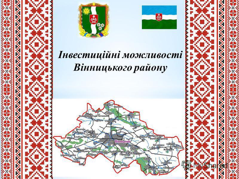Інвестиційні можливості Вінницького району