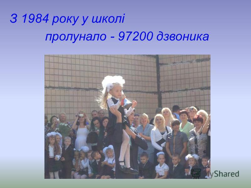 З 1984 року у школі пролунало - 97200 дзвоника