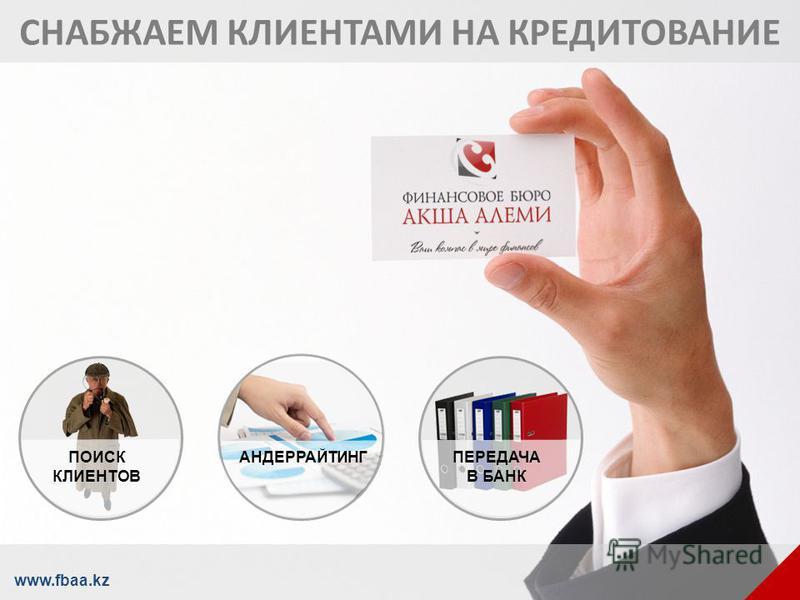 СНАБЖАЕМ КЛИЕНТАМИ НА КРЕДИТОВАНИЕ www.fbaa.kz ПОИСК КЛИЕНТОВ АНДЕРРАЙТИНГПЕРЕДАЧА В БАНК