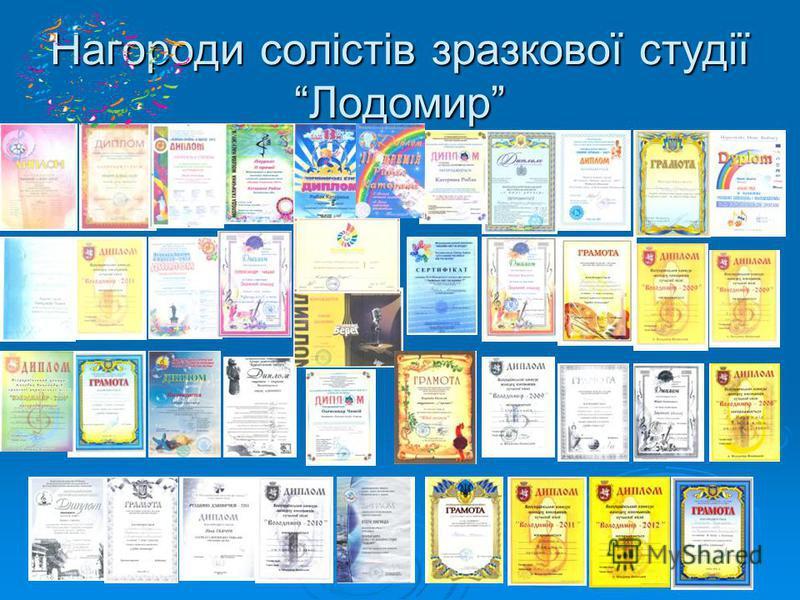Нагороди солістів зразкової студії Лодомир