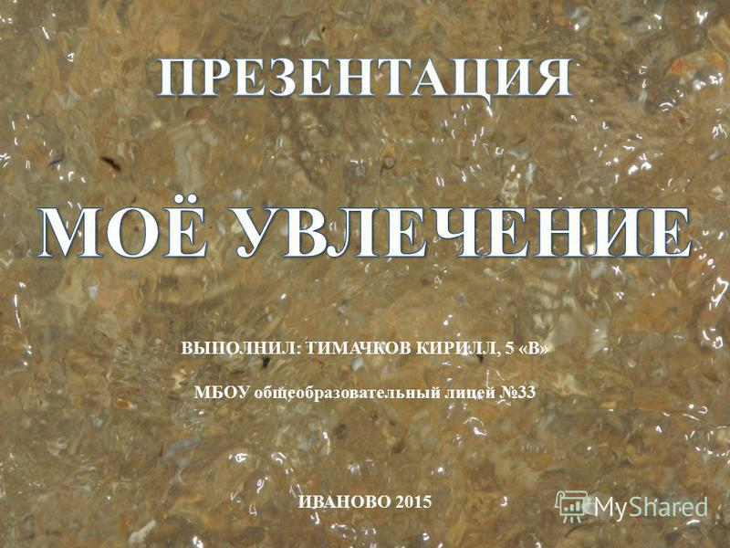 ВЫПОЛНИЛ: ТИМАЧКОВ КИРИЛЛ, 5 «В» МБОУ общеобразовательный лицей 33 ИВАНОВО 2015