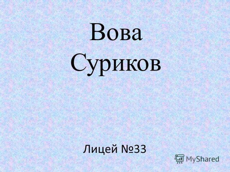 Вова Суриков Лицей 33