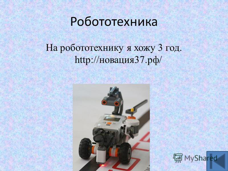 Робототехника На робототехнику я хожу 3 год. http://новация 37.рф/