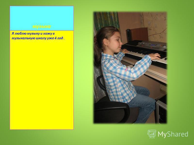 музыка Я люблю музыку и хожу в музыкальную школу уже 4 год.