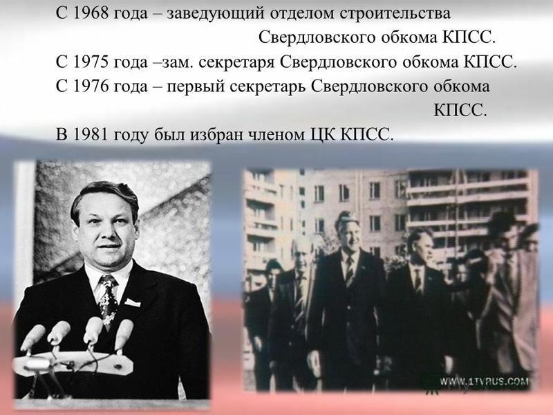 С 1968 года – заведующий отделом строительства Свердловского обкома КПСС. С 1975 года –зам. секретаря Свердловского обкома КПСС. С 1976 года – первый секретарь Свердловского обкома КПСС. В 1981 году был избран членом ЦК КПСС.