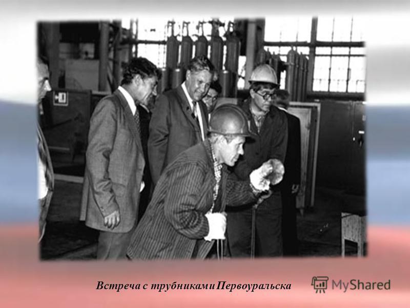 Встреча с трубниками Первоуральска