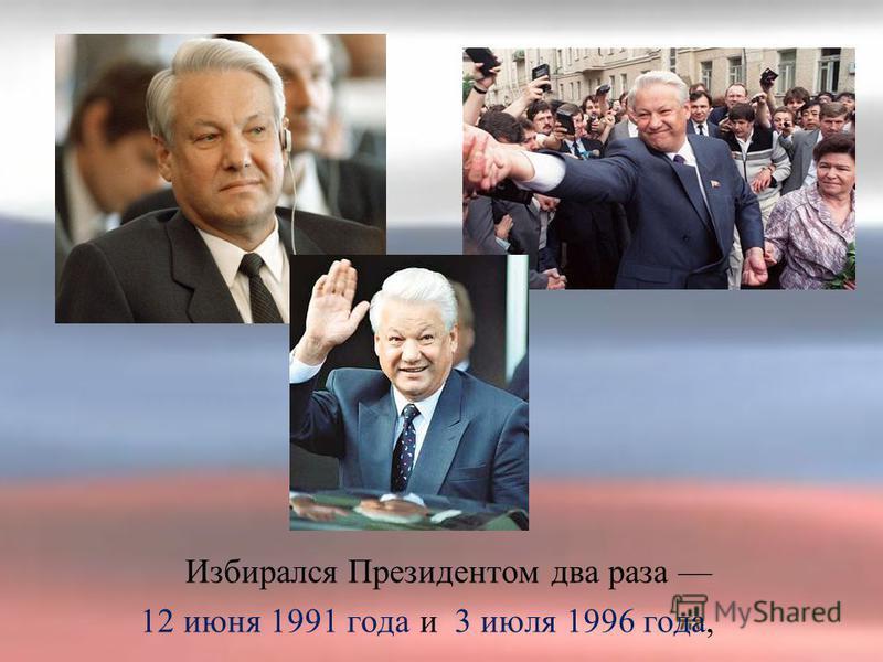 Избирался Президентом два раза 12 июня 1991 года и 3 июля 1996 года,