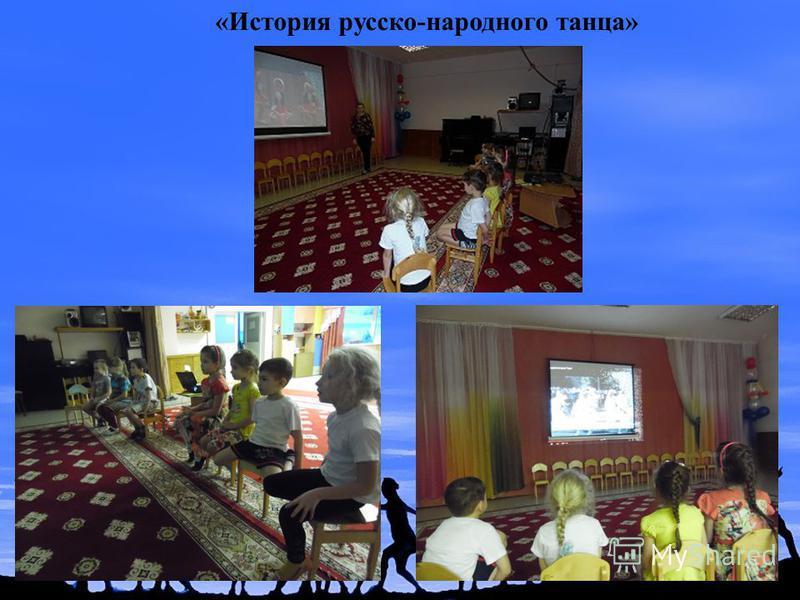 «История русско-народного танца»