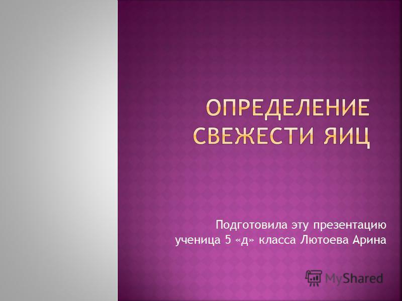 Подготовила эту презентацию ученица 5 «д» класса Лютоева Арина