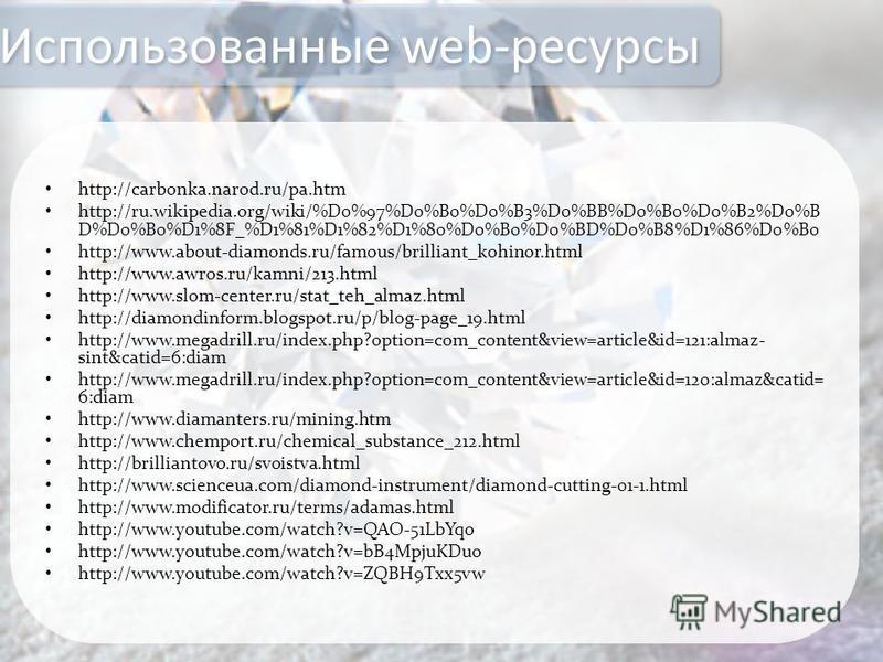 http://carbonka.narod.ru/pa.htm http://ru.wikipedia.org/wiki/%D0%97%D0%B0%D0%B3%D0%BB%D0%B0%D0%B2%D0%B D%D0%B0%D1%8F_%D1%81%D1%82%D1%80%D0%B0%D0%BD%D0%B8%D1%86%D0%B0 http://www.about-diamonds.ru/famous/brilliant_kohinor.html http://www.awros.ru/kamni