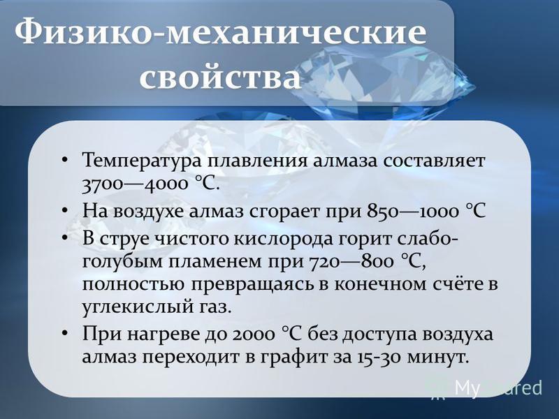 Температура плавления алмаза составляет 37004000 °C. На воздухе алмаз сгорает при 8501000 °C В струе чистого кислорода горит слабо- голубым пламенем при 720800 °C, полностью превращаясь в конечном счёте в углекислый газ. При нагреве до 2000 °C без до