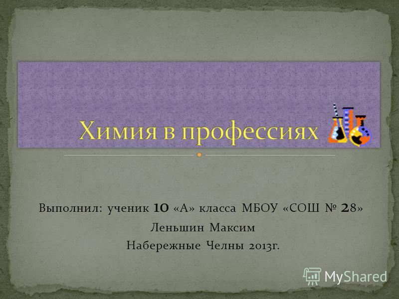 Выполнил: ученик 10 «А» класса МБОУ «СОШ 2 8» Леньшин Максим Набережные Челны 2013 г.