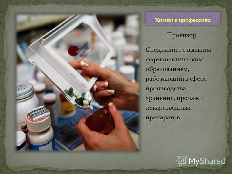 Провизор Специалист с высшим фармацевтическим образованием, работающий в сфере производства, хранения, продажи лекарственных препаратов.