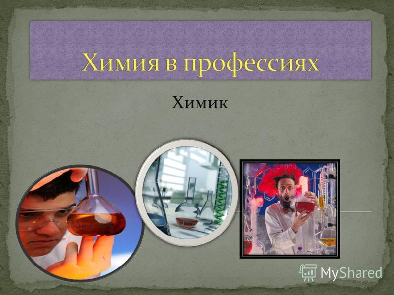 Химик