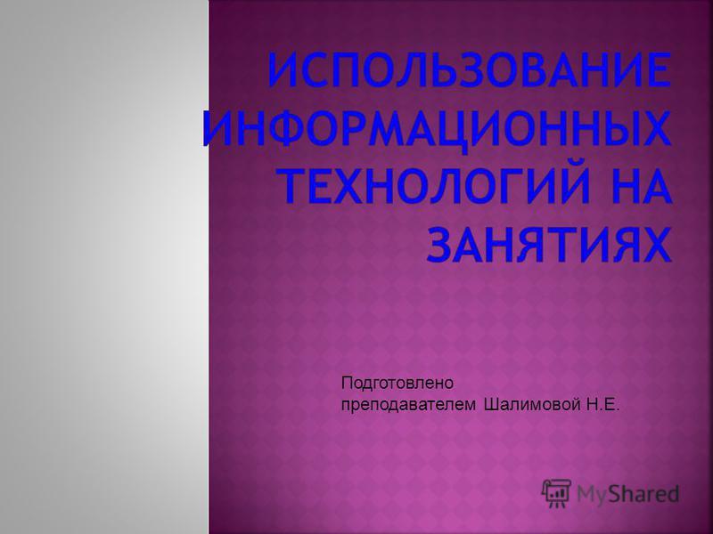 Подготовлено преподавателем Шалимовой Н.Е.