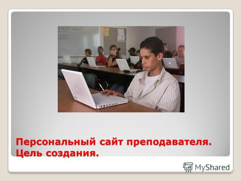 Персональный сайт преподавателя. Цель создания.