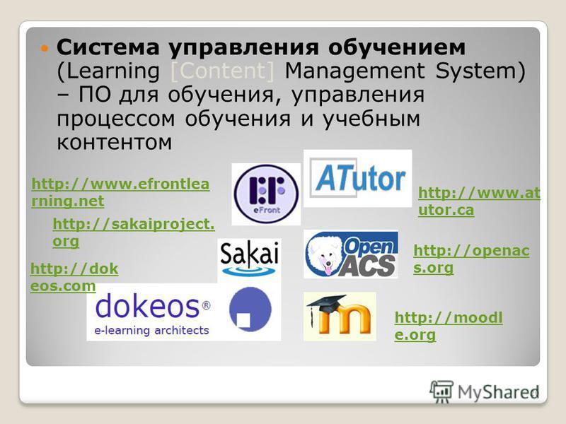 Система управления обучением (Learning [Content] Management System) – ПО для обучения, управления процессом обучения и учебным контентом 20 http://www.efrontlea rning.net http://sakaiproject. org http://dok eos.com http://www.at utor.ca http://moodl
