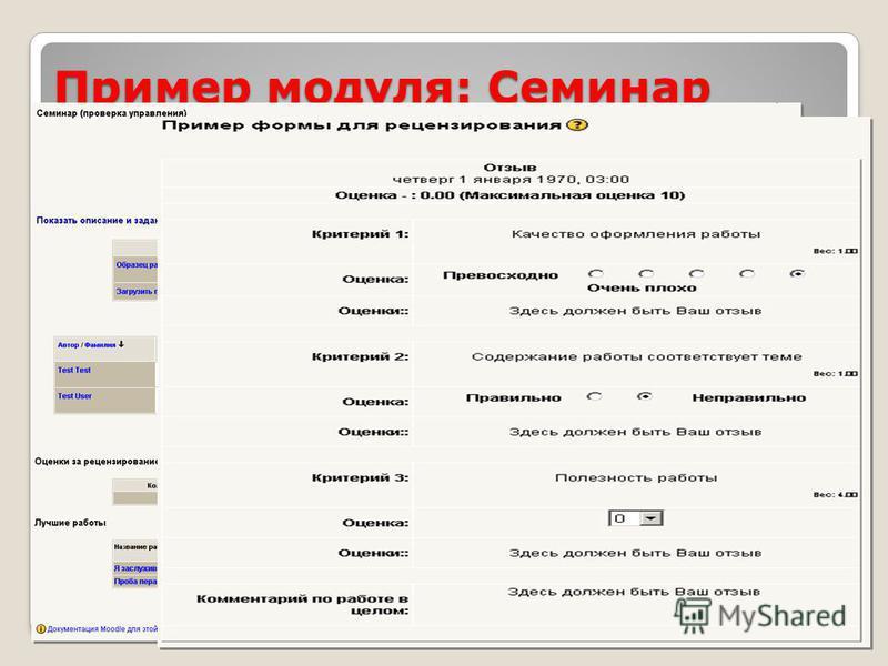 Пример модуля: Семинар