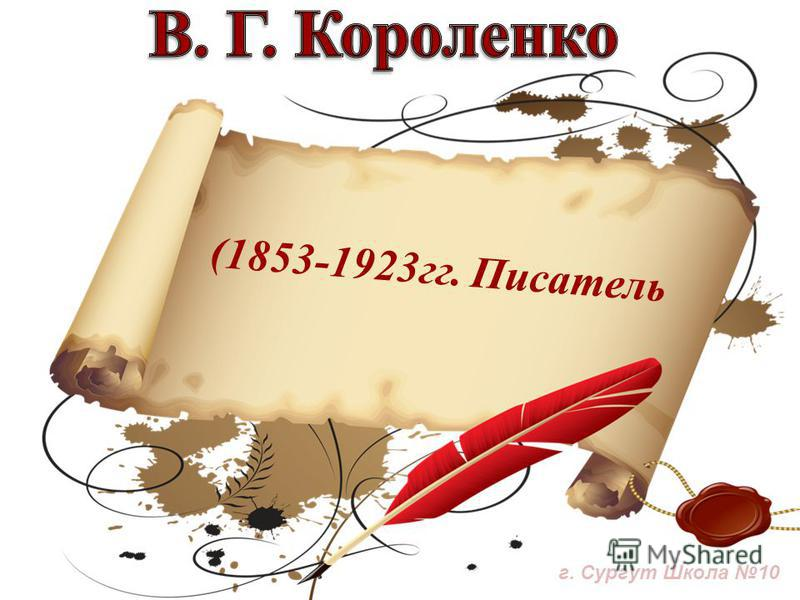 (1853-1923 гг. Писатель г. Сургут Школа 10
