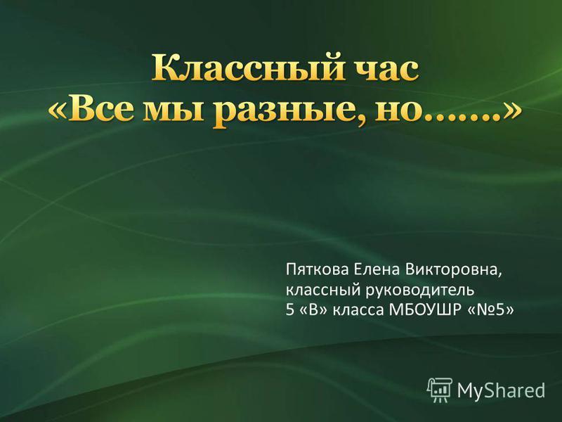 Пяткова Елена Викторовна, классный руководитель 5 «В» класса МБОУШР «5»