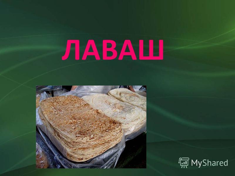 ЛАВАШ