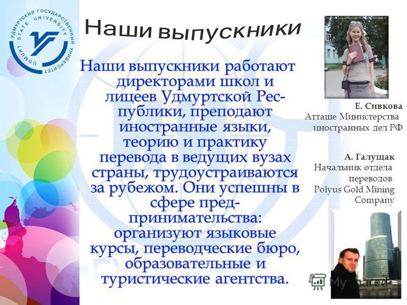 Е. Сивкова Атташе Министерства иностранных дел РФ А. Галущак Начальник отдела переводов Polyus Gold Mining Company