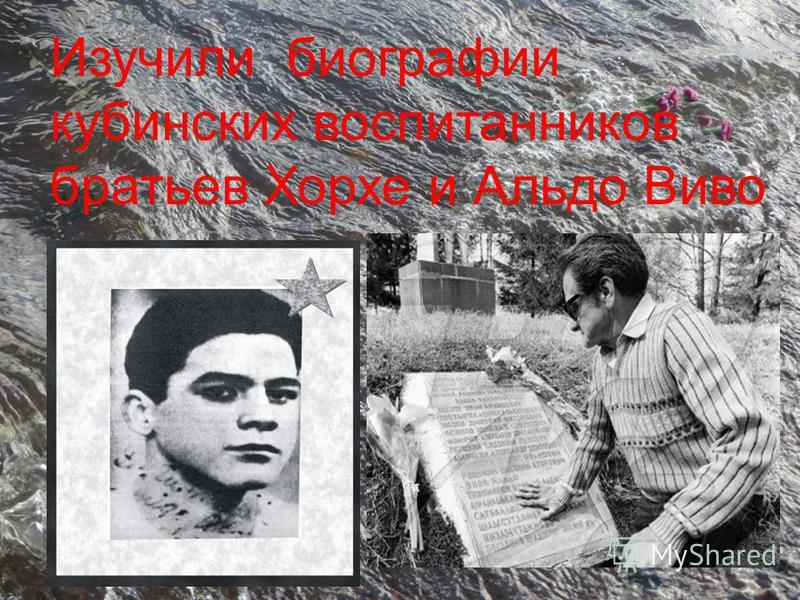Изучили биографии кубинских воспитанников братьев Хорхе и Альдо Виво