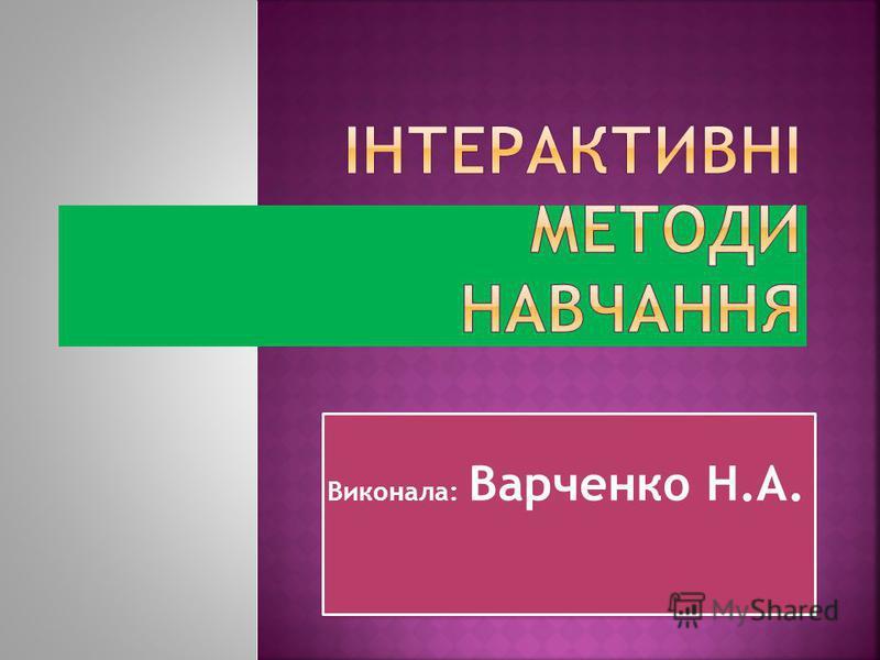 Виконала: Варченко Н.А.