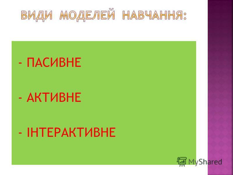 - ПАСИВНЕ - АКТИВНЕ - ІНТЕРАКТИВНЕ