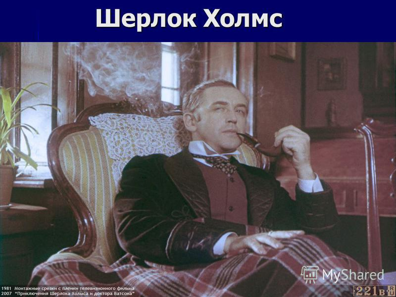Шерлок Холмс Шерлок Холмс