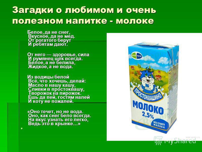 Загадки о любимом и очень полезном напитке - молоке Белое, да не снег, Вкусное, да не мед. От рогатого берут И ребятам дают. Белое, да не снег, Вкусное, да не мед. От рогатого берут И ребятам дают. От него здоровье, сила И румянец щёк всегда. Белое,