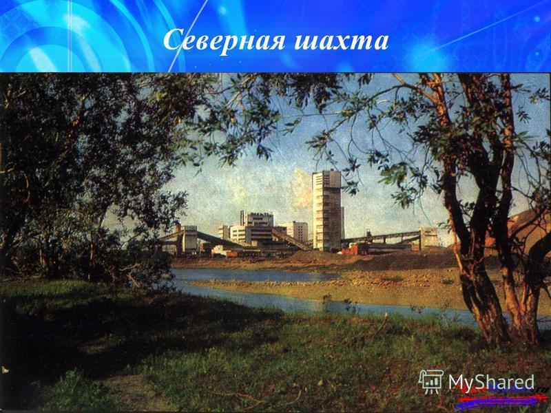 Северная шахта