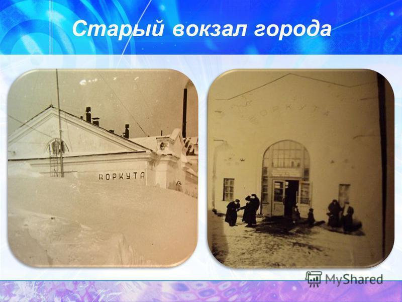 Старый вокзал города