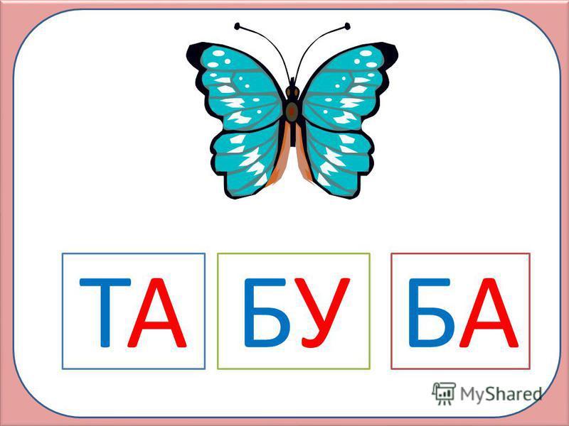ТАТАБУБУБАБА
