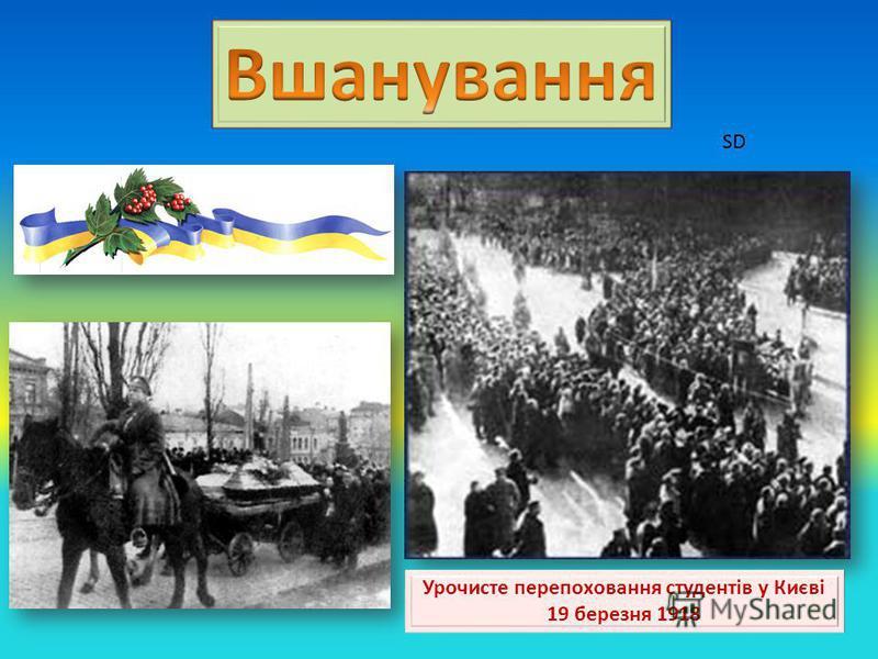Урочисте перепоховання студентів у Києві 19 березня 1918 SD