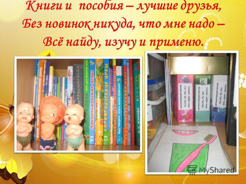 Книги и пособия – лучшие друзья, Без новинок никуда, что мне надо – Всё найду, изучу и применю.