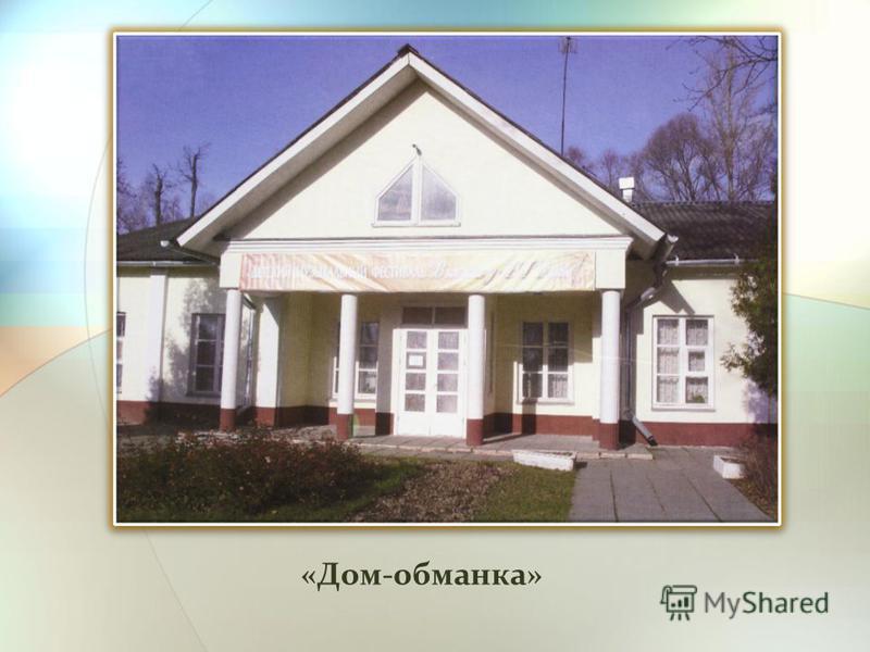 «Дом-обманка»