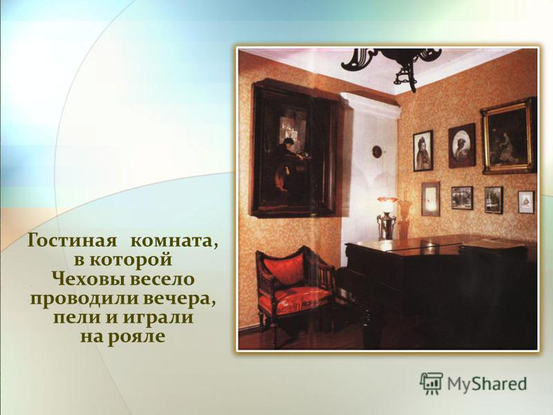 Гостиная комната, в которой Чеховы весело проводили вечера, пели и играли на рояле