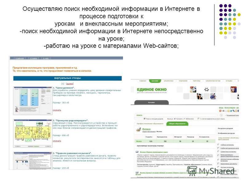 Осуществляю поиск необходимой информации в Интернете в процессе подготовки к урокам и внеклассным мероприятиям; -поиск необходимой информации в Интернете непосредственно на уроке; -работаю на уроке с материалами Web-сайтов;