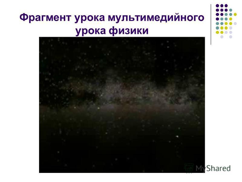 Фрагмент урока мультимедийного урока физики