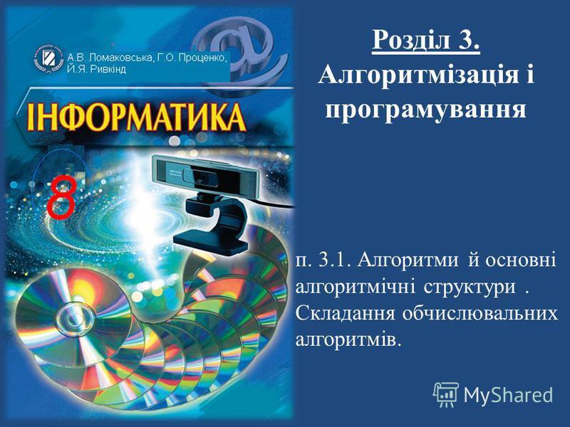 Розділ 3. Алгоритмізація і програмування п. 3.1. Алгоритми й основні алгоритмічні структури. Складання обчислювальних алгоритмів.