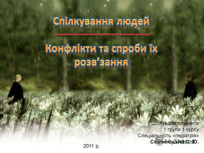 Підготували студенти 1 групи 1 курсу Спеціальність «педіатрія» Собчинський С. Ю. 2011 р.